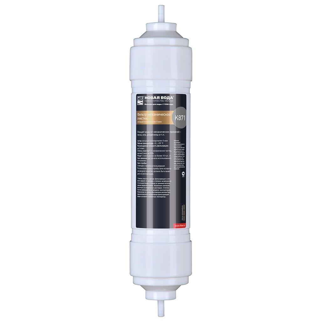 Картридж механической очистки K871 для фильтров Expert