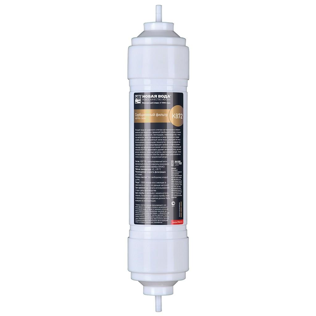 Картридж сорбционный K872 для фильтров Expert