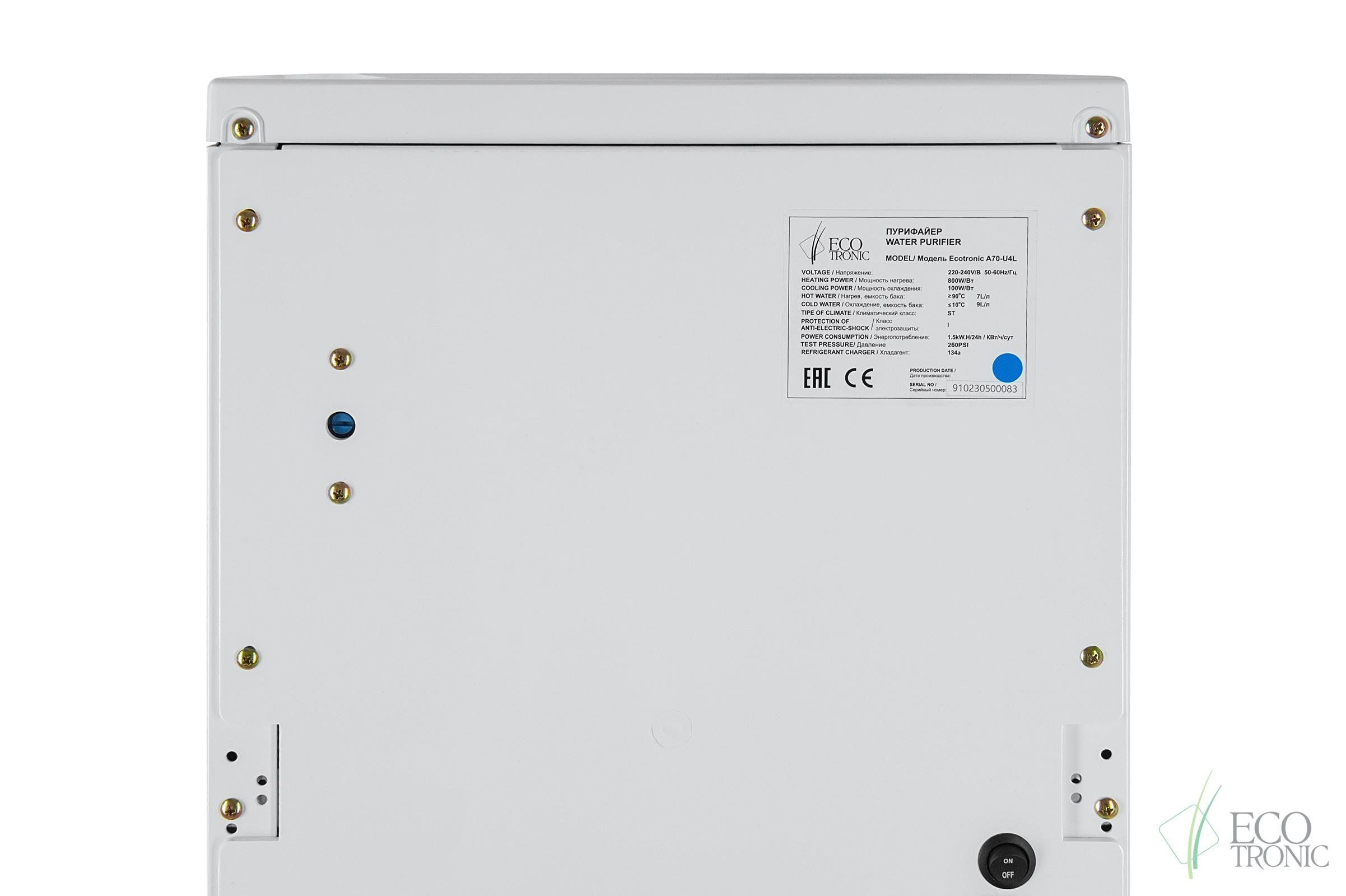 Пурифайер Ecotronic A70-U4L Blue