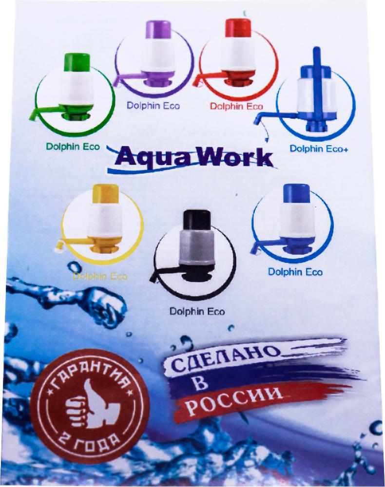 Помпа для воды Дельфин Эко триколор (в коробке) пр-во Россия