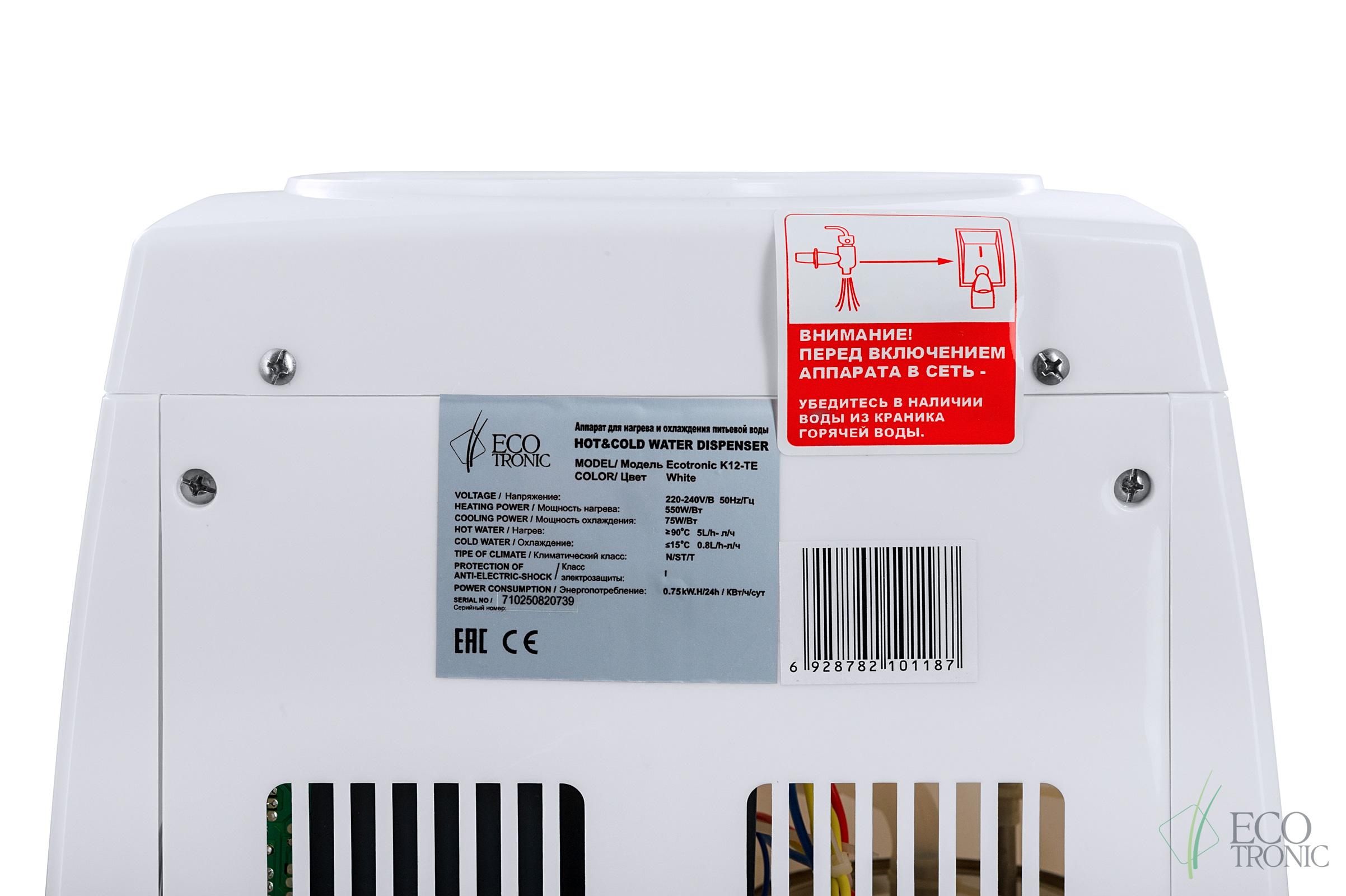 Кулер Ecotronic K12-TE white с нагревом и охлаждением