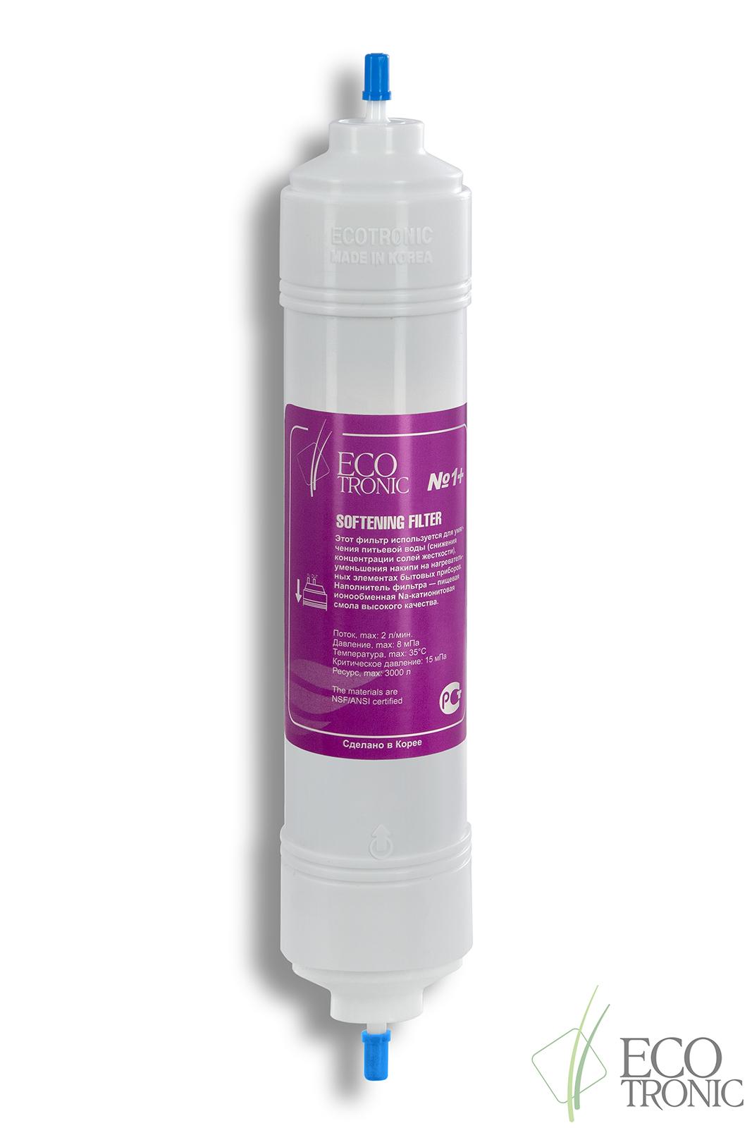 Фильтр Ecotronic SOFTENING filter (Умягчающий)