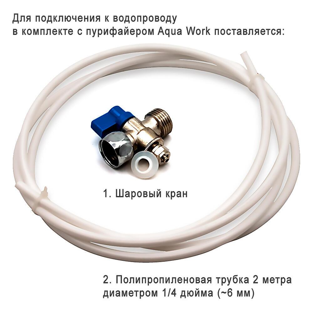 Пурифайер Aqua Work V93-WE черный