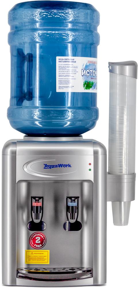 Кулер для воды Aqua Work 0.7-TDR серебро